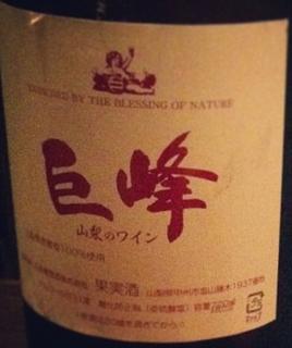 五味葡萄酒 巨峰