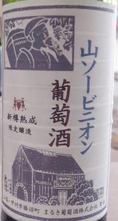 まるき葡萄酒 山ソービニオン