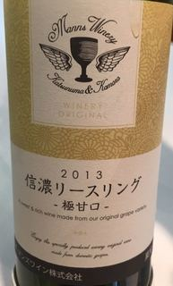 Manns Wines Winery Original 信濃リースリング 極甘口