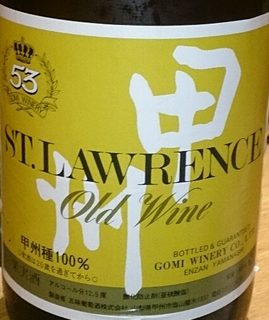 五味葡萄酒 St. Lawrence Old Wine