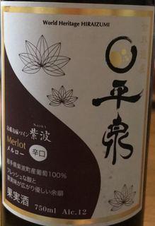 自園自醸ワイン紫波 平泉ラベル メルロー