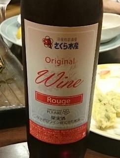 サッポロワイン 海産物居酒屋さくら水産 Original Wine