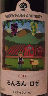 Woody Farm & Winery ろんろん ロゼ