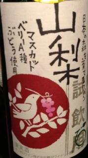サッポロワイン 日本の森を育てるワイン山梨