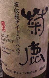 菊鹿 Chardonnay 夜収穫ナイト・ハーベスト