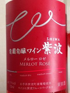 自園自醸ワイン紫波 メルローロゼ