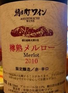 朝日町ワイン 樽熟メルロー