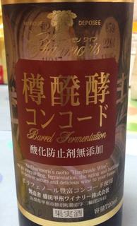 シャンモリワイン 樽発酵 コンコード 酸化防止剤無添加