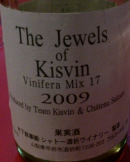 シャトー酒折ワイナリー The Jewels of Kisvin Vinifera Mix 17
