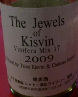 シャトー酒折ワイナリー The Jewels of Kisvin 2009