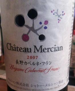 Ch. Mercian 長野カベルネ・フラン
