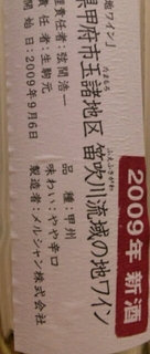 Ch. Mercian 「日本の地ワイン」 山梨県甲府市玉諸地区 笛吹川流域の地ワイン