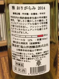 塩山洋酒醸造 雅 おりがらみ