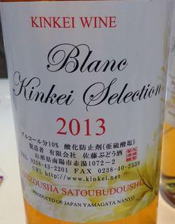 Kinkei Selection Blanc