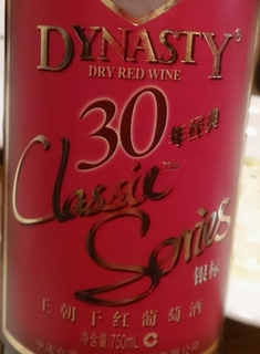 Dynasty Classic Series Red Wine