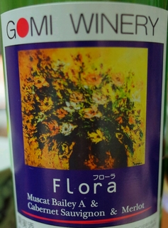 Gomi Winery Flora フローラ 赤
