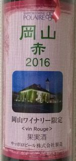 サッポロワイン Polaire 岡山ワイナリー限定 岡山 赤