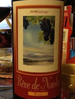 月山山麓トラヤワイン Rêve de Naoko Rouge