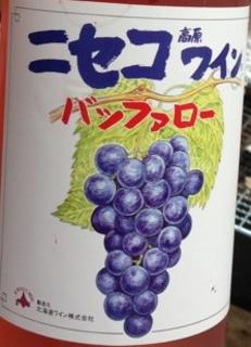 ニセコ高原ワイン 蔵出し生ワイン バッファロー