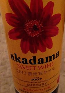 Akadama Sweet Wine 赤 2013限定花ラベル