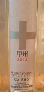Huggy Wine +甲州