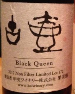 甲斐ワイナリー 古壺 Black Queen