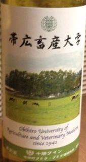 十勝ワイン 帯広畜産大学オリジナル 白
