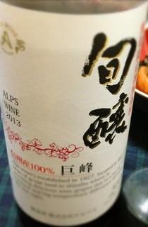 アルプスワイン 旬醸 巨峰 赤