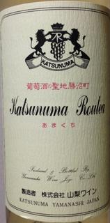 山梨ワイン Katsunuma Roulea あまくち