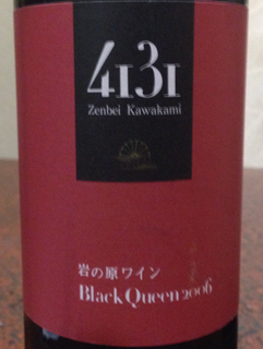 岩の原ワイン 4131ブラック・クイーン