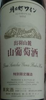 朝日町ワイン 出羽山麓 山葡萄酒