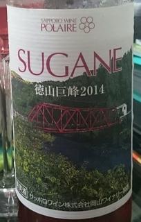 Grande Polaire Sugane 徳山巨峰ロゼ