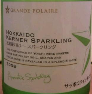 Grande Polaire 北海道 ケルナー スパークリング