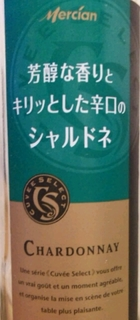 メルシャン 芳醇な香りとキリッとした辛口のシャルドネ