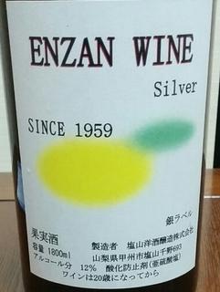 Enzan Wine 一升 銀ラベル