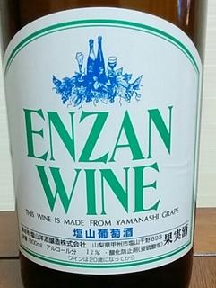 Enzan Wine 一升 銅ラベル