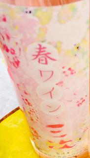 広島三次ワイナリー 春ワイン