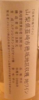 Ch. Mercian 「日本の地ワイン」 山梨県韮崎市穂坂区収穫 地ワイン