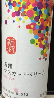 サッポロワイン Polaire 玉緒 マスカットベリーA