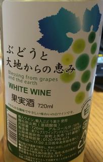 ぶどうと大地からの恵み White Wine