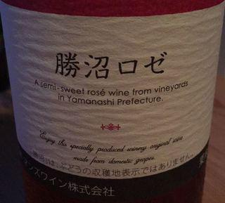 Manns Wines Winery Original 勝沼 ロゼ