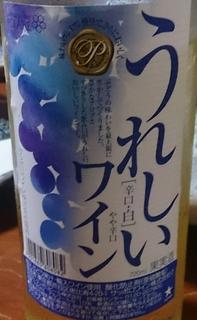 サッポロ Polaire うれしいワイン 辛口・白