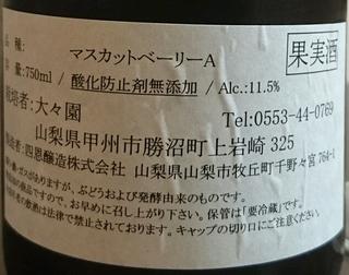 四恩醸造 窓辺 淡赤 Cuvee Suzuki