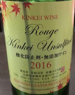 Kinkei Wine Rouge Kinkei Unsulfited 酸化防止剤・無添加ワイン