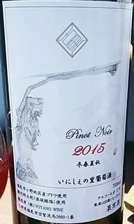 いにしえの里葡萄酒 Pinot Noir