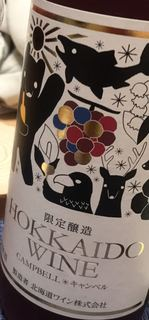 北海道ワイン 限定醸造 Campbell 赤