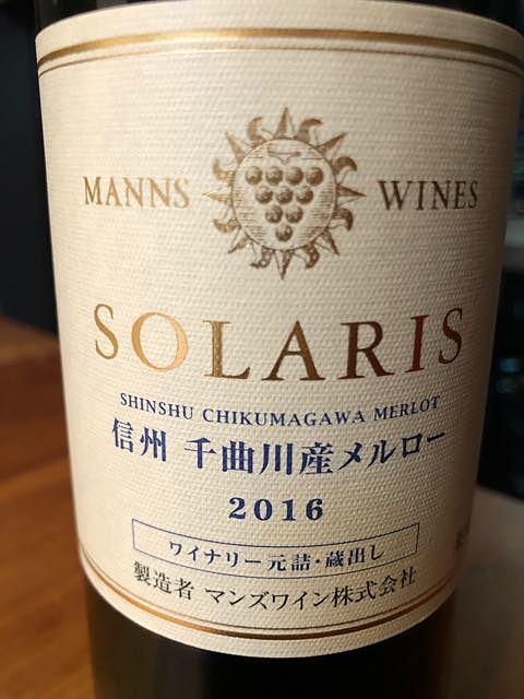 マンズワイン Solaris 信州 千曲川産メルロー