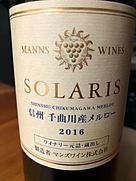 マンズワイン Solaris 信州 千曲川産メルロー(2016)