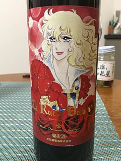 大和葡萄酒 ベルサイユのばら 赤
