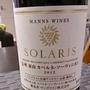 マンズワイン Solaris 信州 東山 カベルネ・ソーヴィニヨン(2012)